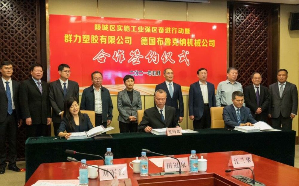 The signing ceremony was attended by numerous local government officials and dignitaries.